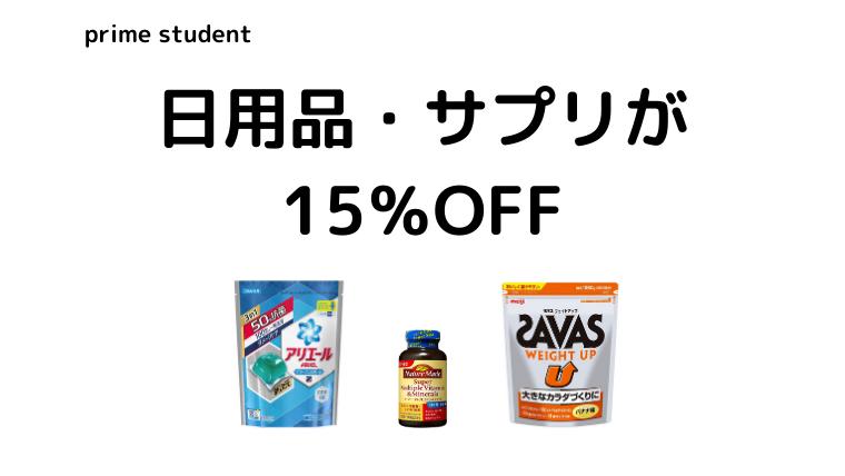 prime  student日用品・サプリが15%OFF