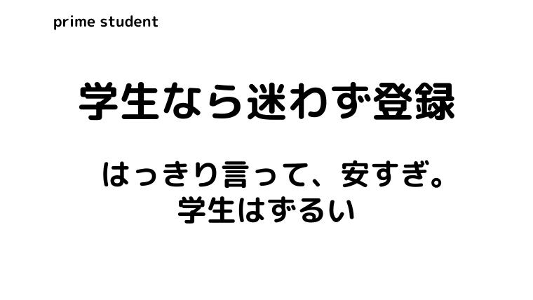 prime student学生なら迷わず登録