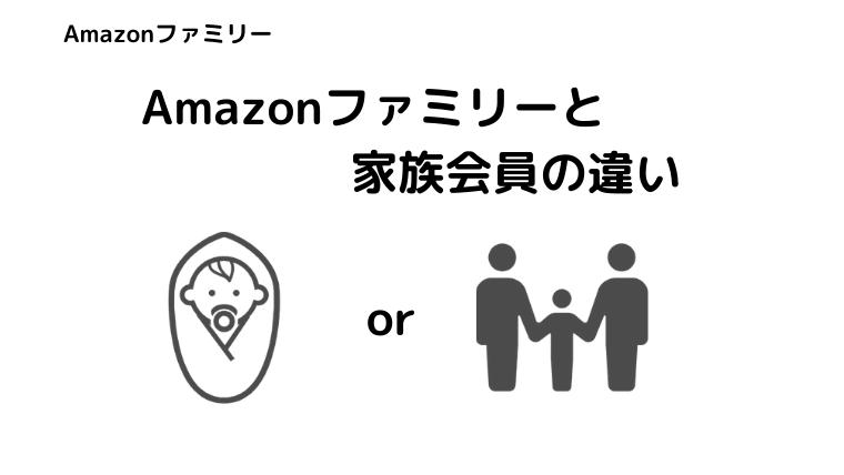 Amazonファミリーと家族会員の違い