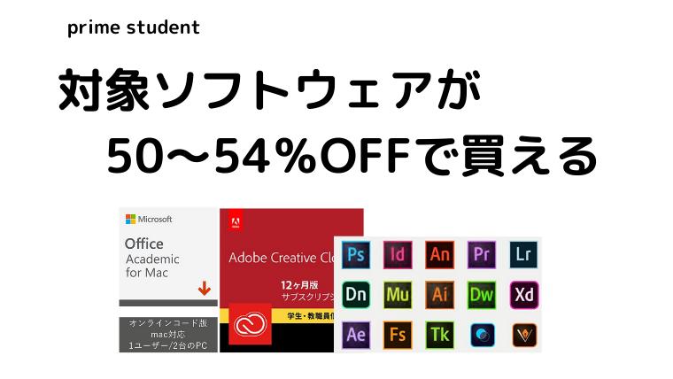 prime student対象ソフトウェアが50ー54%OFFで購入できる