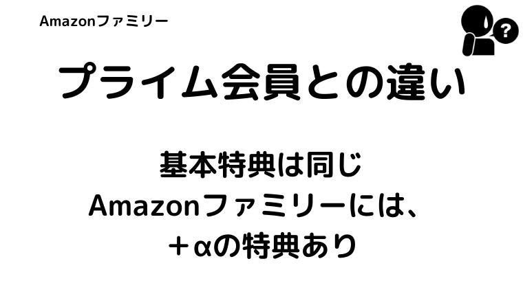 Amazonファミリーとプライム会員との違い