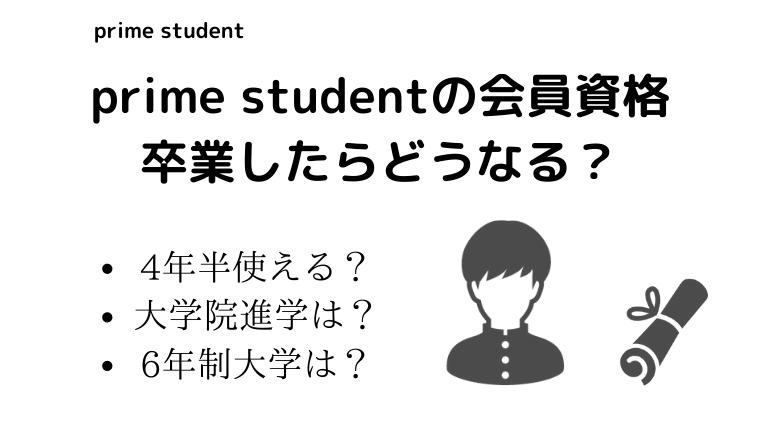 prime studentの会員資格、卒業後はどうなる?