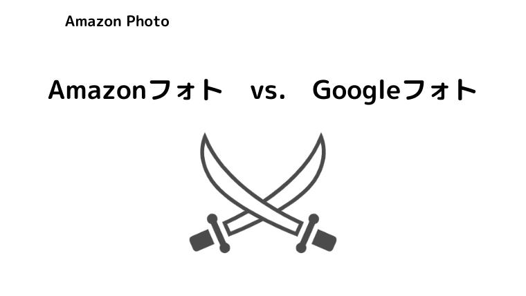 Amazon photoとGoogleフォトを比較