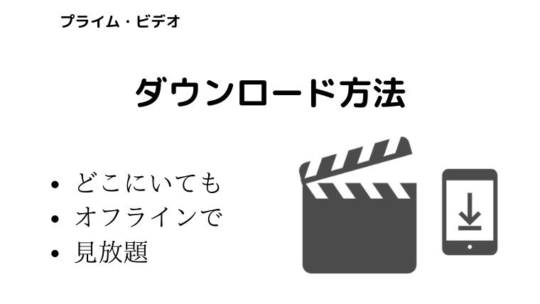 プライム・ビデオのダウンロード方法