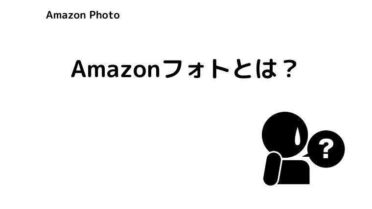 Amazonフォト とは