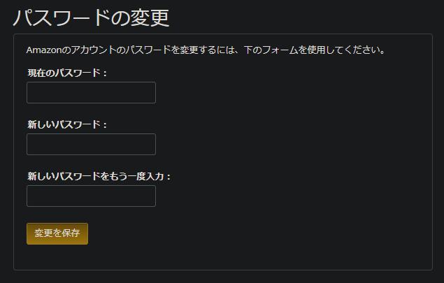 現在のパスワードと新しいパスワードを入力
