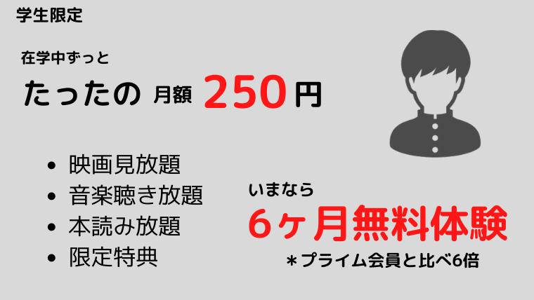 prime studentは月額250円、6ヶ月の無料体験もある